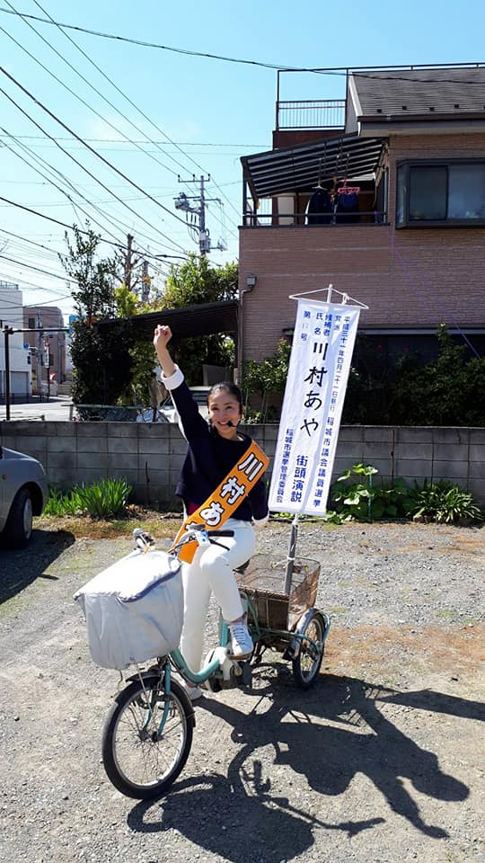 川村あや、自転車隊!出発!